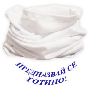 Брандана Предпазвай се готино в бяло 1